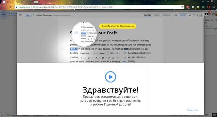 приветствие в веб-редакторе