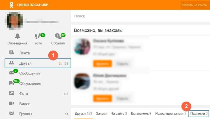 Друзья в мобильной версии одноклассников
