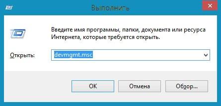 ввод команды devmgmt.msc