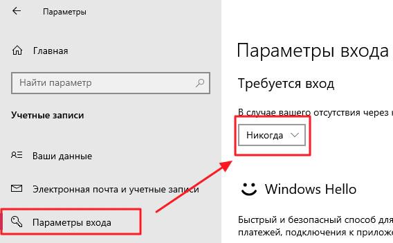 Отключение запроса пароля после выхода из режима сна Windows 10