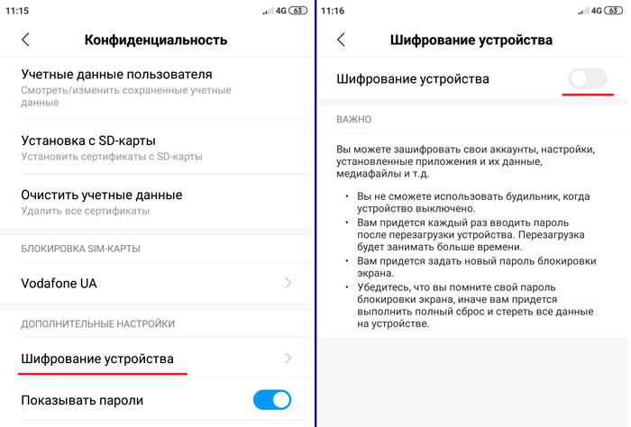 Отключение шифрования Андроид