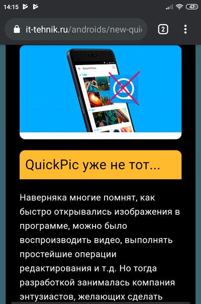 Темный режим Google Chrome Android