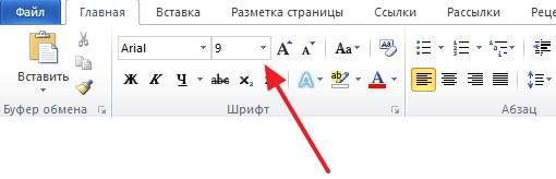 выбор шрифта и его размера