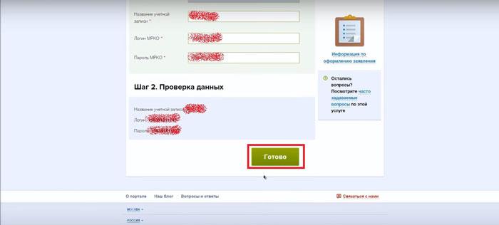 кнопка Готово для проверки информации