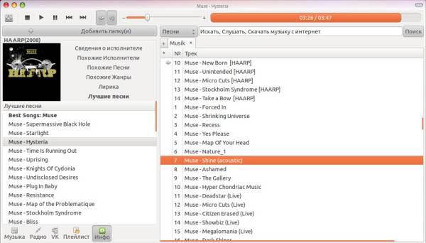 скриншот песен в плеере