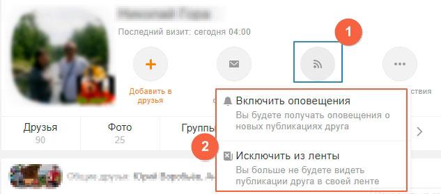 Настройка подписки на странице человека в Одноклассниках