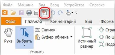 иконка для создания нового файла