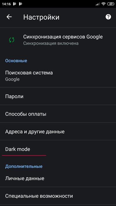Включение режиме Dark Mode