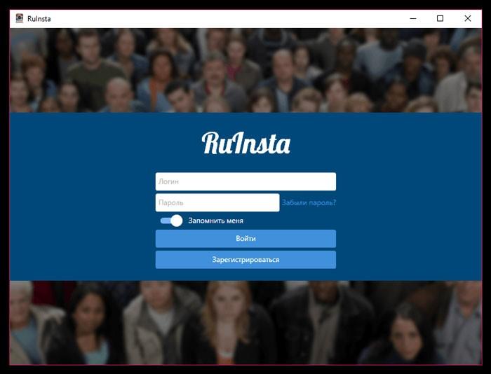 поля для ввода логина и пароля в РуИнста