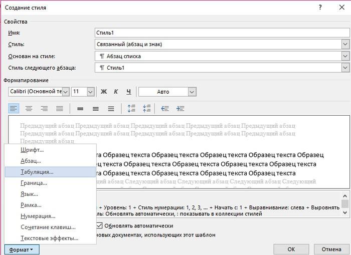 добавление форматирования