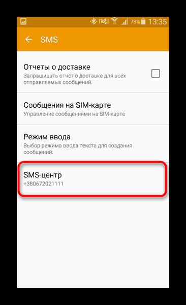 номер SMS центра