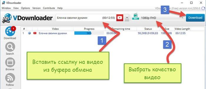поле для вставки ссылки, выбор качества видео