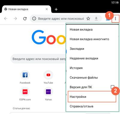 Главное меню и настройки Гугл Хром браузера