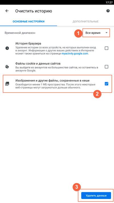 Удаление кеша в мобильном браузере