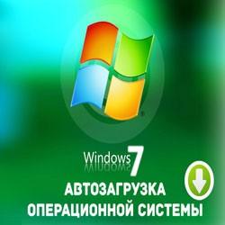 Где находится автозагрузка в операционной системе Windows 7