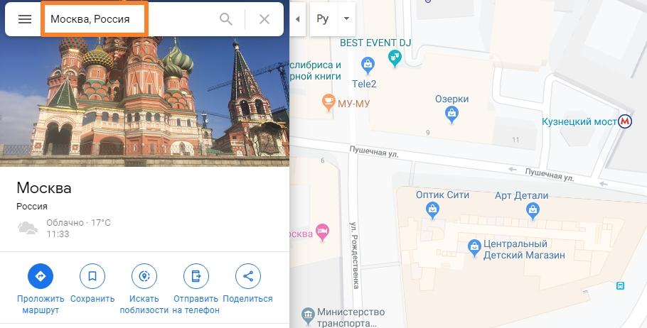 Москва на Google Картах
