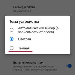 Темная тема Андроид 9 — как включить на смартфоне, планшете