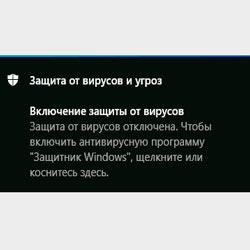 Как отключить уведомления Защитника Windows 10