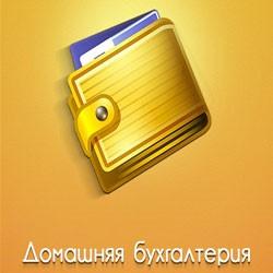 Домашняя бухгалтерия: лучшие бесплатные программы