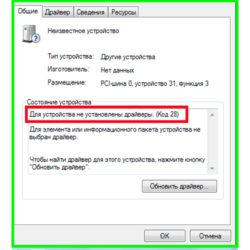 Для устройства не установлены драйверы (код 28) в Windows 7 — как исправить ошибку