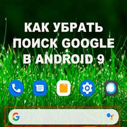 Как убрать поиск Google с рабочего стола Android 9