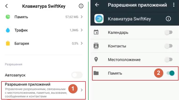 Разрешение SwiftKey на доступ к памяти