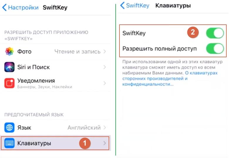 Включаем SwiftKey на Айфоне