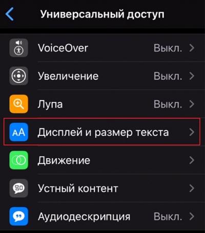 Дисплей и размер текста IOS 13