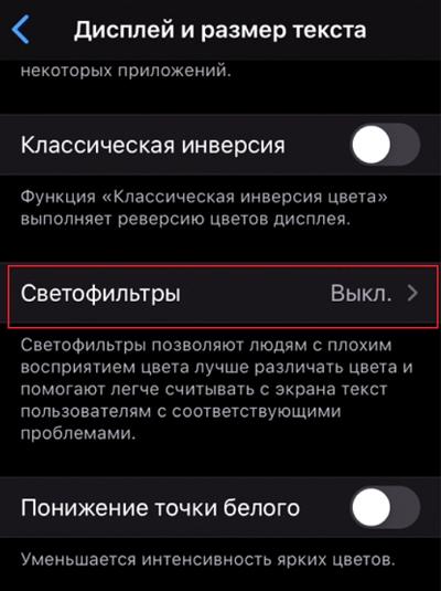 Светофильтры iOS 13