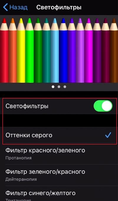 Градации серого iOS 13
