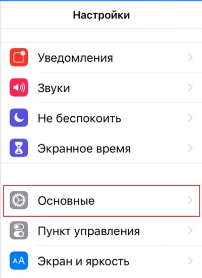 Основные настройки iOS 12