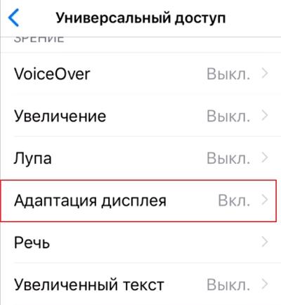 Адаптация дисплея iOS 12