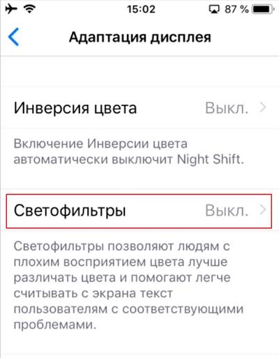 Светофильтры iOS 12