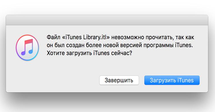 itunes libary error