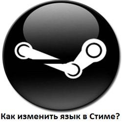 Как поменять язык в Steam для всего клиента и для отдельной игры
