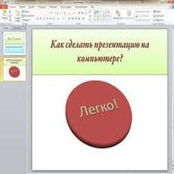 Как сделать хорошую презентацию на компьютере: пошаговая инструкция с фото