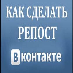 Как сделать репост в социальной сети VKontakte