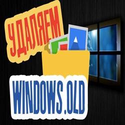 Как удалить Windows.old с компьютера