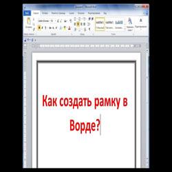 Как вставить рамку в Word 2003, 2007, 2010, 2013