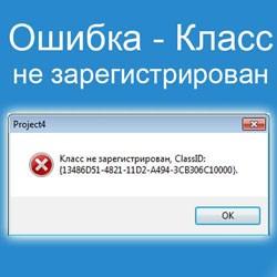 «Класс не зарегистрирован» на Windows 10: решение проблемы