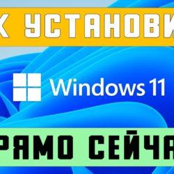 Установка Windows 11: все способы