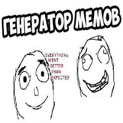 Доступные онлайн генераторы мемов