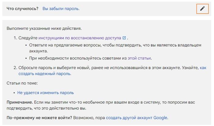 Как восстановить аккаунт Гугл, если не удается войти, забыли пароль Goolge, нет доступа к телефону
