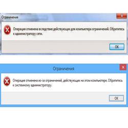 Операция отменена из-за ограничений, действующих на этом компьютере Win 10