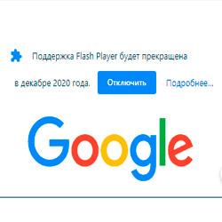 Как отключить оповещения в браузере Гугл Хром — «Поддержка Flash Player будет прекращена»