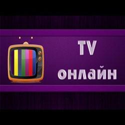 Программа для TV просмотра на компьютере