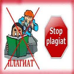 Проверка на плагиат в режиме онлайн