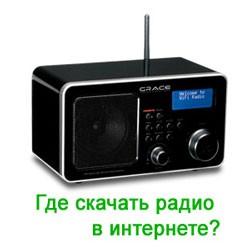 Радио скачать на компьютер: проверенные программы