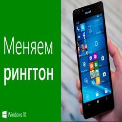 Как изменить мелодию звонка в гаджете Windows 10 mobile
