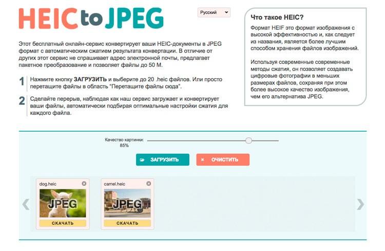 сервис heic2jpeg